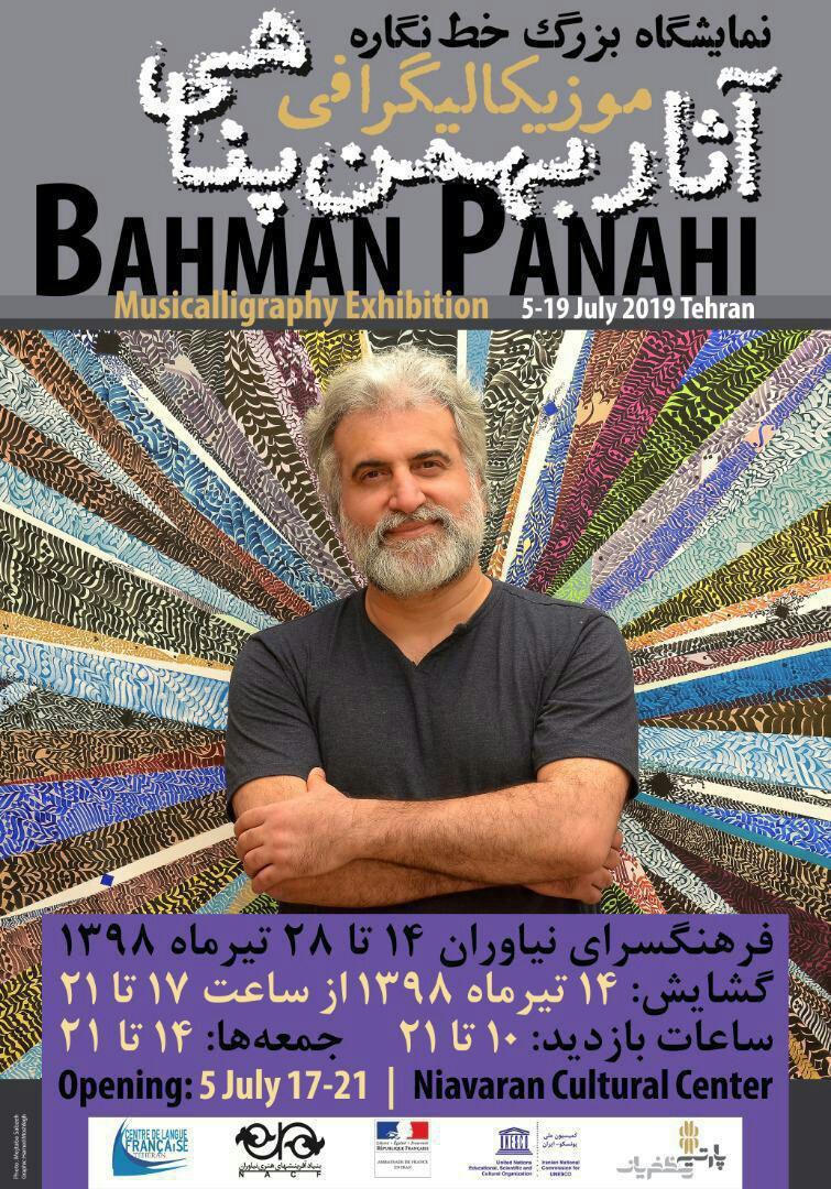 افتتاح نمایشگاه موزیکالیگرافی از آثار بهمن پناهی در فرهنگسرای نیاوران