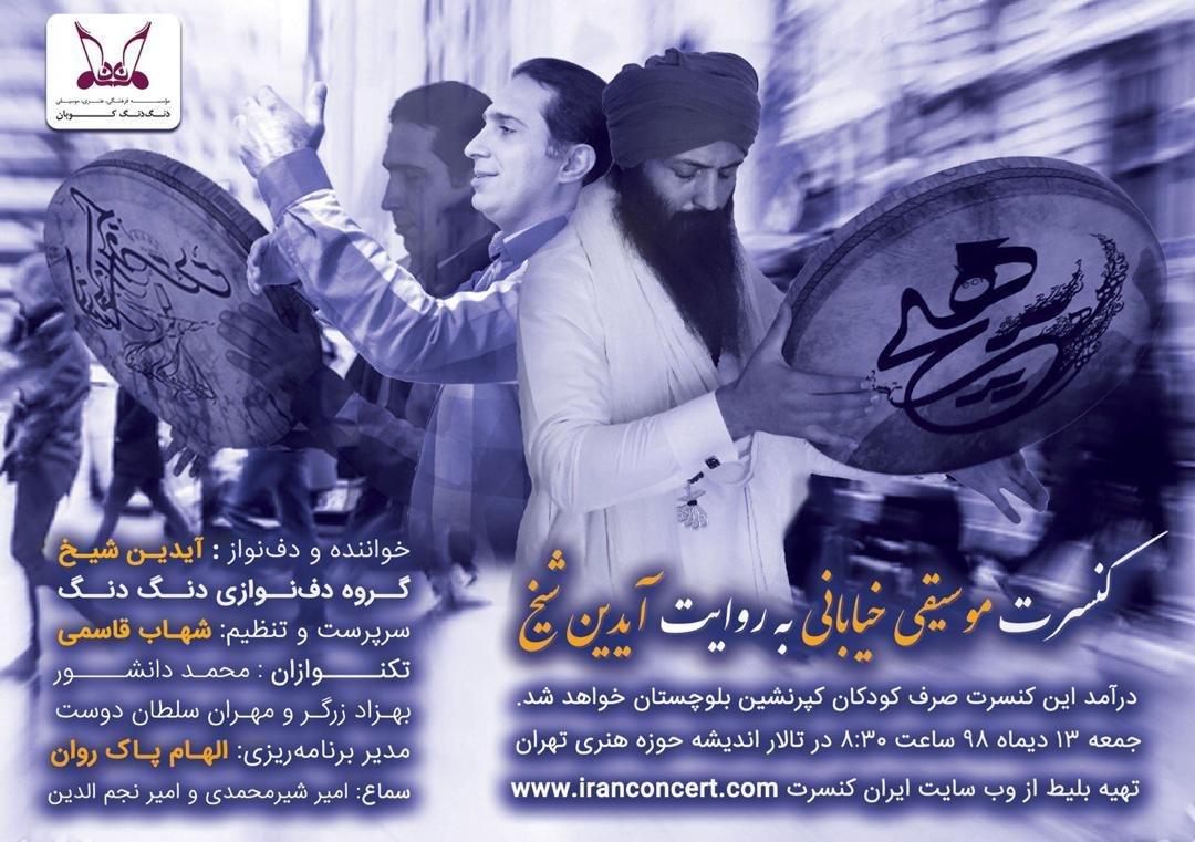 آیدین شیخ به همراه گروه دنگ دنگ به صحنه میرود / از خیابان تا صحنه کنسرت