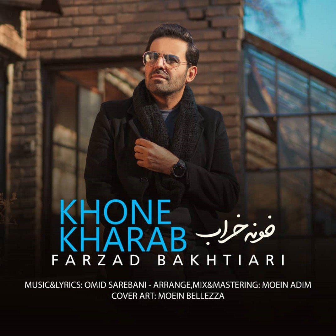 فرزاد بختیاری جدیدترین اثر خود با عنوان «خونه خراب» را منتشر کرد: