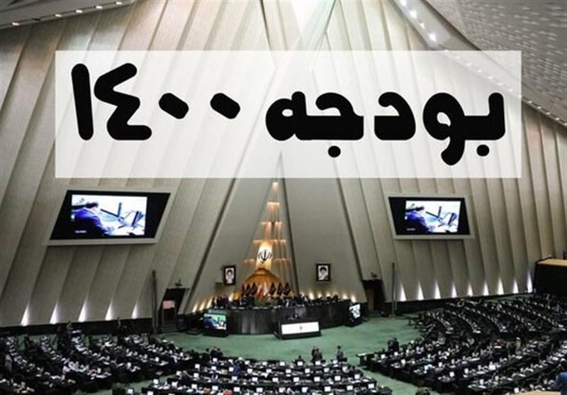 لایحه بودجه ۱۴۰۰ اواسط هفته به مجلس شورای اسلامی ارائه می شود