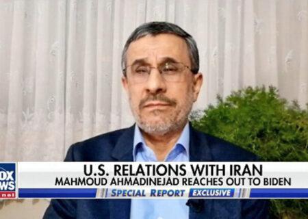 جزئیات نامه احمدینژاد به بایدن | گفتگوی اختصاصی فاکسنیوز با رئیس جمهوری پیشین ایران