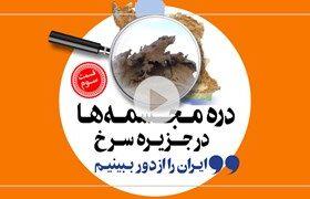 نیاگارای ایران