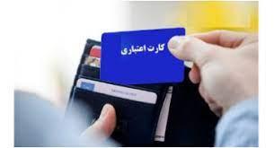 اعطای کارت اعتباری معیشت به مردم در دولت رئیسی / مبلغ کارت اعتباری چقدر است؟