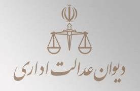 دیوان عدالت اداری : دریافت پول از مردم در قبوض آب برای طرحهای فاضلاب خلاف شرع است